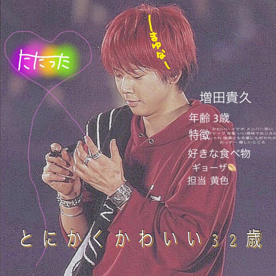 たたった NEWS まっすー 増田貴久 とにかくかわいい32歳 パーナ