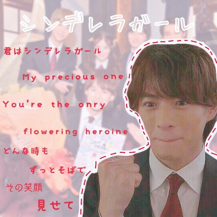 平野 紫 耀 ありがとう