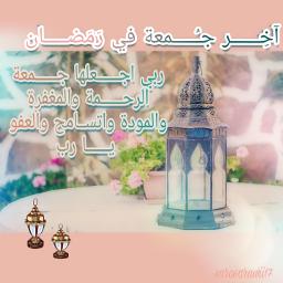 freetoedit friday lastfriday jummahmubarak ramadan2017