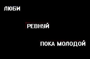 надпись люби ревнуй покамолодой freetoedit