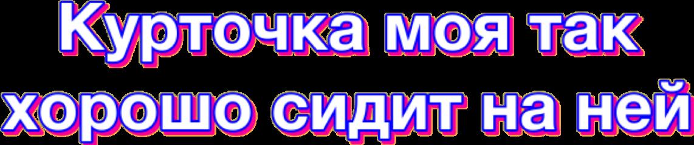 текст грибы тает_лёд курточка моя