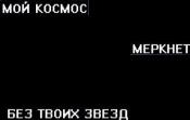космос мойкосмос звёзды freetoedit
