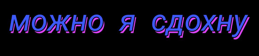надписи надпись freetoedit