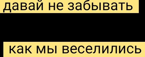 цитаты надписи слова