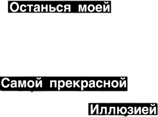 надпись надписи freetoedit