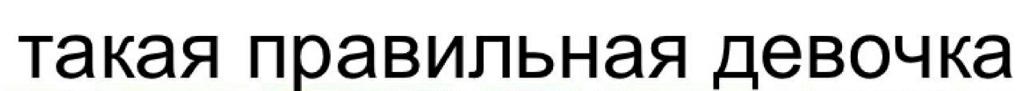 #правильнаядевочка#цитата