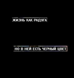 радуга. жизнь надпись топ цитата freetoedit