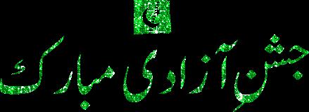 pakistanzindabad pakistanday pakistanindependenceday pakistani independenceday freetoedit