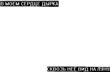 текст надпись надписи freetoedit