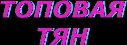 стикер 2017 аниме топоваятян freetoedit
