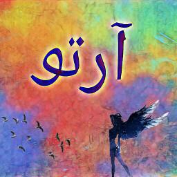name arabic freetoedit