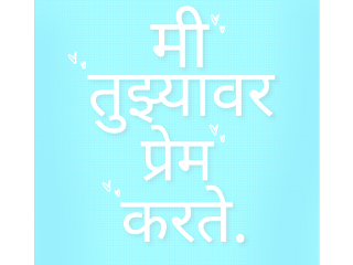 Popular and Trending marathi Stickers on PicsArt