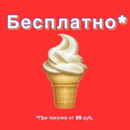 freetoedit бургеркинг burgerking free icecream
