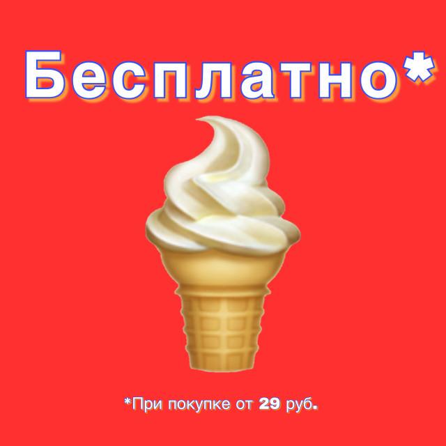 #freetoedit  #бургеркинг #burgerking #free #icecream