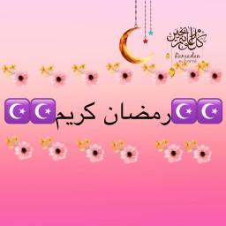 ramadanmubarak ramadan ramadannights ramadankareemfreetoedit ramadanstickers freetoedit
