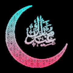 عيد رمضان aid