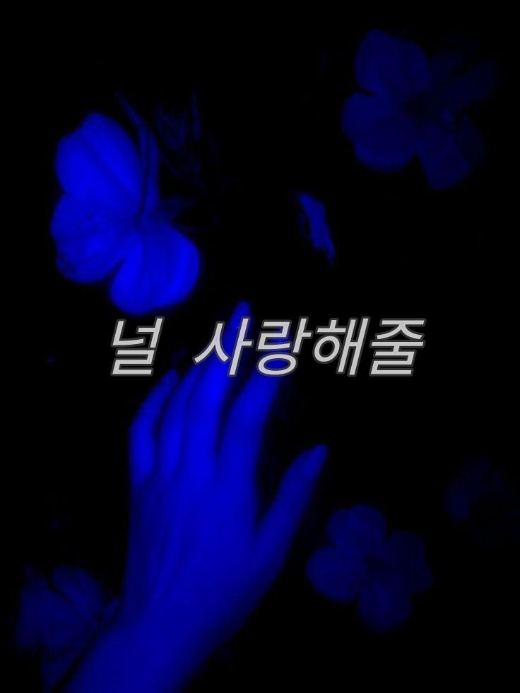 freetoedit aesthetic blue black balck&blue acekpop inee...