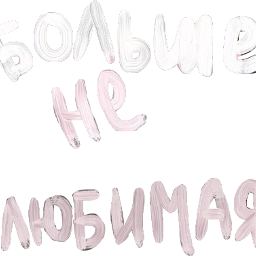 мазки