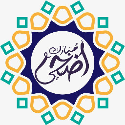 freetoedit eid eidmubarak eid_mubarak remixit ftestickers
