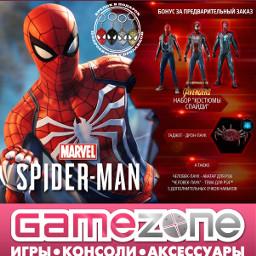 spiderman gamezonecher