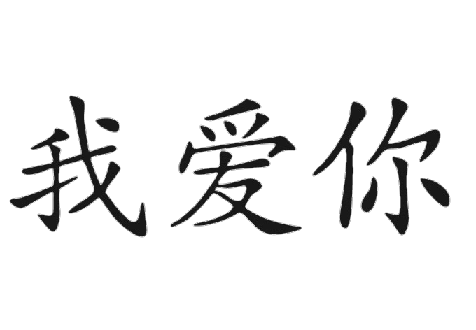 #chinese #china #chineselettering #chinesletter #letter #chinesewritting