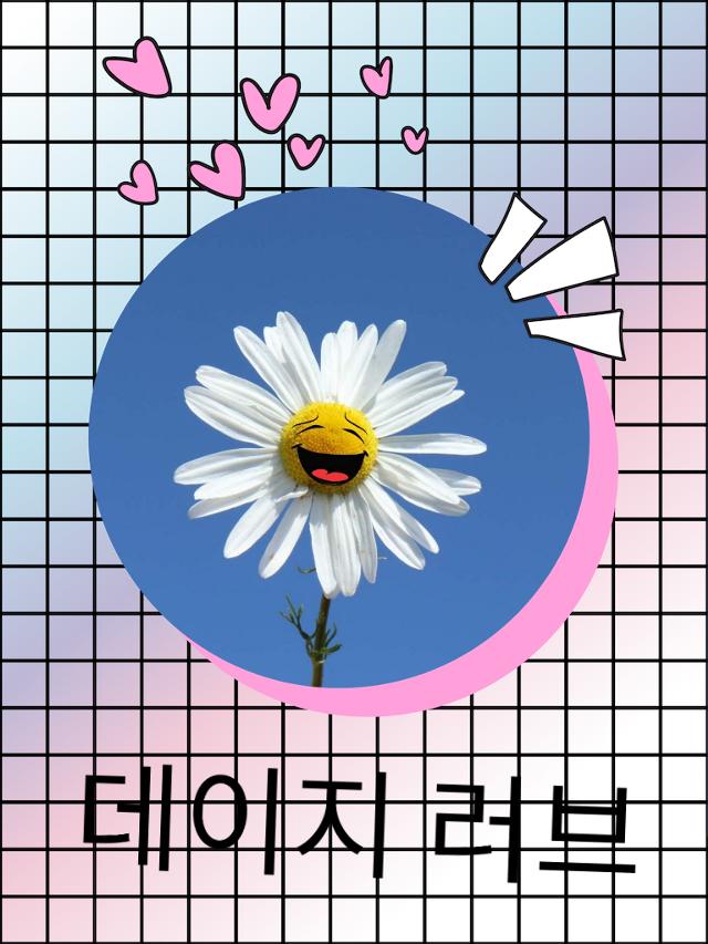 Kpop daisy love #daisy #kpopframe