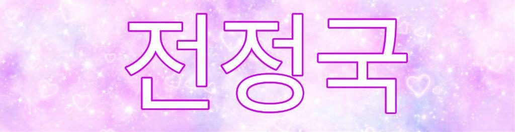 Kpop Slogan