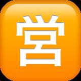 business button japanese emoji freetoedit