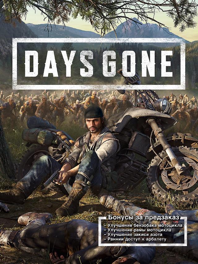 Days gone #gamezonecher #daysgone