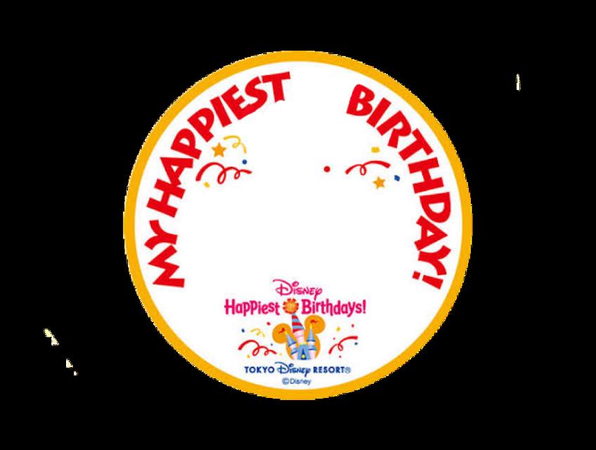 #量産型 #ヲタク #ディズニー #誕生日 #バースデー #birthday #happy #ミッキー #mickey #disney  #freetoedit