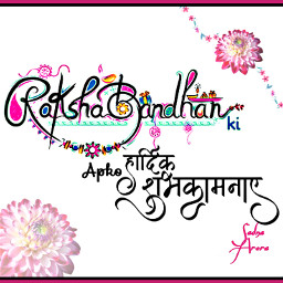 rakshabandhan rakhifestival rakhi greeting india freetoedit