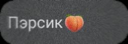 персик персики вк vk цитаты freetoedit