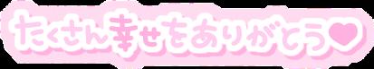 たくさん幸せをありがとう 推し japanese aesthetic vaporwave freetoedit