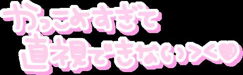 かっこよすぎて直視できない japanese aesthetic vaporwave marekawaii freetoedit
