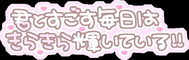 君とすごす毎日はきらきら輝いている japanese aesthetic vaporwave marekawaii freetoedit