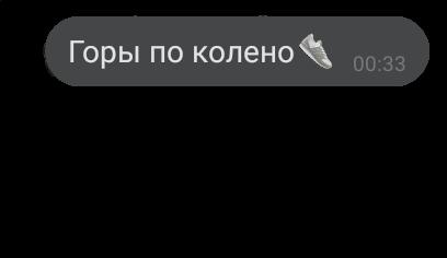 #горыпоколено