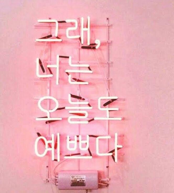 #aesthetic #aesthetictumblr #aestheticpink #pink #freetoedit