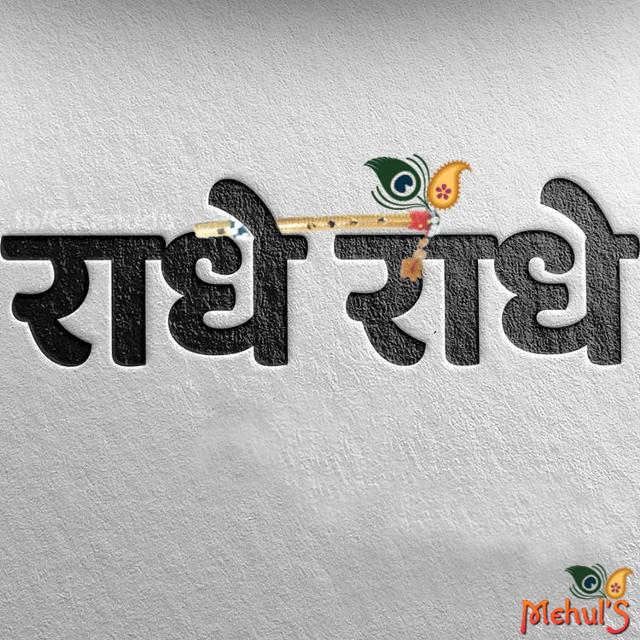 #radhey #radhe #radhekrishna #radhakrishna #saphul #gkanudo #gujaratikanudo #narsanda #love #રાધેરાધે #राधे_राधे #ગુજરાતીકાનૂડો #lordkrishna #truelove #worship