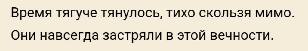 #phrase #fanfiction #russian #фраза #фанфик #нарусском