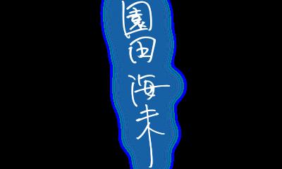 Umi Sonoda Signature (Glow)  #lovelive #loveliveschoolidolfestival #umisonoda