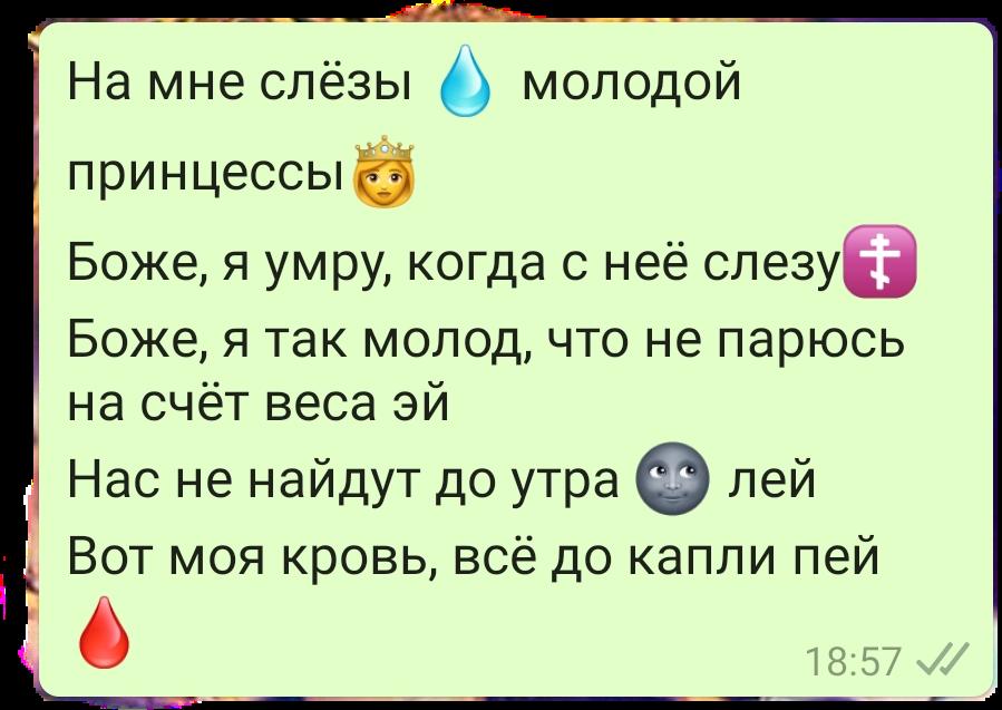 #любовь #слёзы #кровь #принцесса
