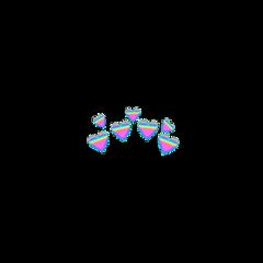 freetoedit holo brokenheart sticker