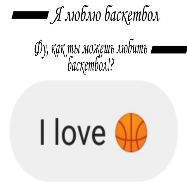 #I love 🏀