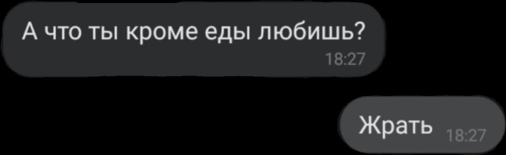 #надпись #диалог #цитата #еда #жрать