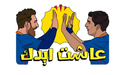 برشلونة بالعراقي ملصقات fcb barca freetoedit