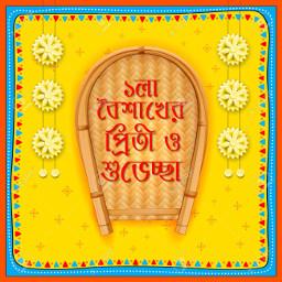 নববর india freetoedit nababarsha