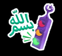بسم_الله رمضان_كريم شهر_رمضان رمضان_مبارك freetoedit