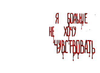 freetoedit текст надпись love red