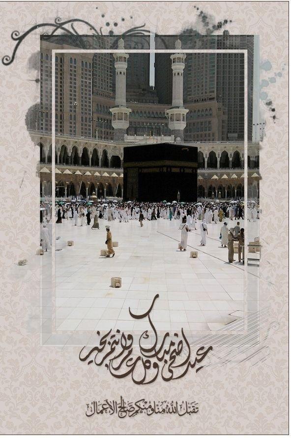 #freetoedit #Eemput#wallpaper #background#frame#frames #png#template#transparent#islam #islamic_art #muslim #kaligrafi #eidadha