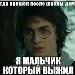 гаррипоттер мем школа freetoedit